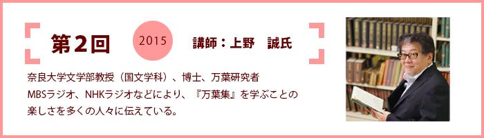 第2回2015上野誠