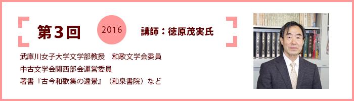 第3回2016徳原茂実