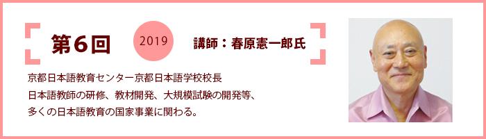 第6回2019春原憲一郎
