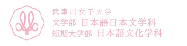 武庫川女子大学 文学部日本語日本文学科 短期大学部日本語文化学科